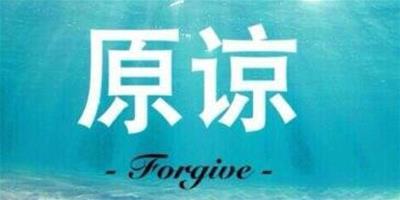 寧可自己去原諒別人,莫讓別人原諒你