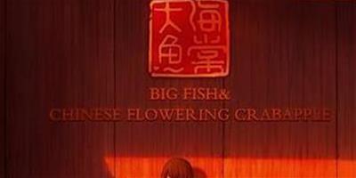 《大魚海棠》觀後感:真正的愛情是一種心靈的震顫