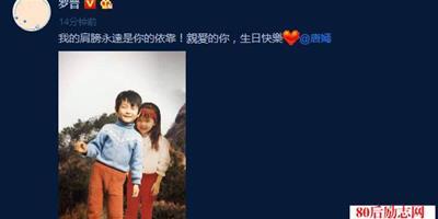 唐嫣和羅晉的愛情:找一個對你好的人比什麼都重要
