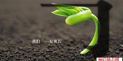 最好的教育是成長自己