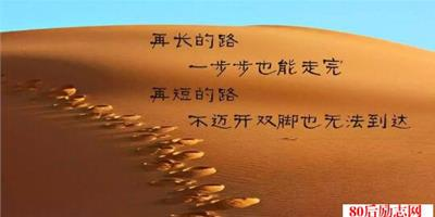 哲理勵志的經典格言,有哲理的名言短句