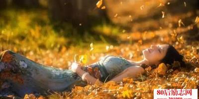 描寫秋天的唯美現代詩:秋,我的情郎