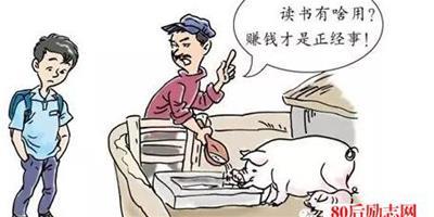 為什麼越來越多的農村人覺得讀書無用?
