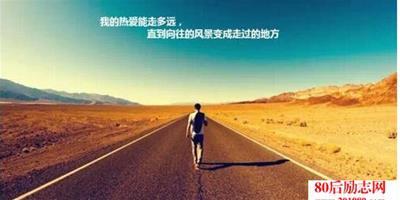 成功其實並不難,但要朝著目標堅持不懈,永不放棄