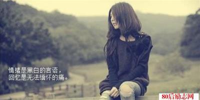不是所有的愛情都要有個結果,能遇見就已經很難得